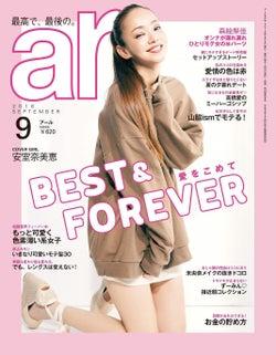 安室奈美恵、3年ぶりの「ar」表紙 最高で最後の笑顔