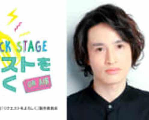 浜中文一&室龍太がW主演 朗読劇「リクエストをよろしく」売れないお笑いコンビに