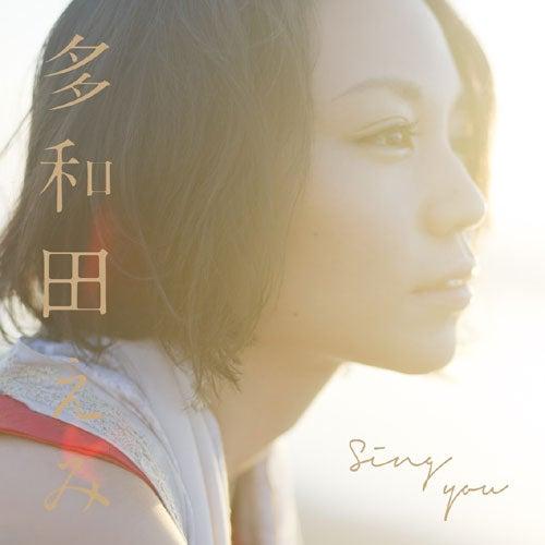 多和田えみNEWミニアルバム「Sing you」(2012年9月26日発売)