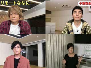 小池百合子都知事、香取慎吾のCM出演に感謝 緊急生出演で外出自粛を呼びかけ
