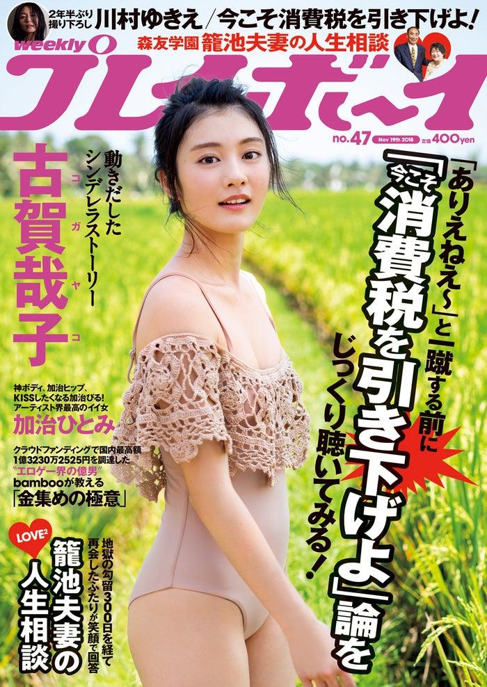 古賀哉子/「週刊プレイボーイ」47号表紙(C)栗山秀作/週刊プレイボーイ