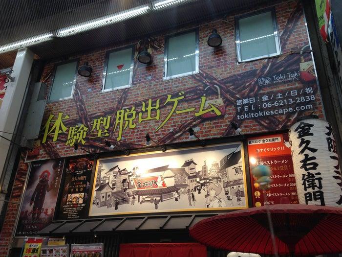 時解TokiToki エスケープカフェ