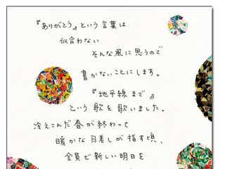 安藤裕子、チャリティーソングをリリース 本人コメント