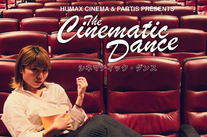 シネマティック・ダンス/画像提供:PARTIS