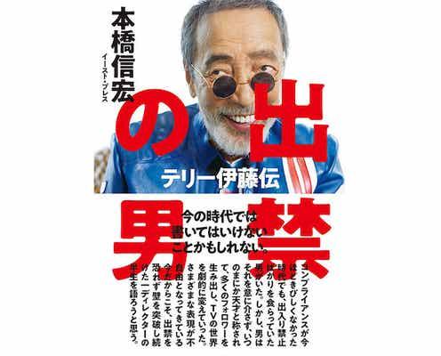 『全裸監督』作家・本橋信宏がテリー伊藤の出禁伝説を本にした理由、「地上波をなめるなよ」
