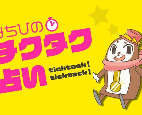 MICHIHIの「チクタク占い」(9月27日〜10月3日)