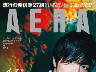 田中圭「自分より先に売れていく後輩」に嫉妬した過去 蜷川実花が新たな姿を撮影