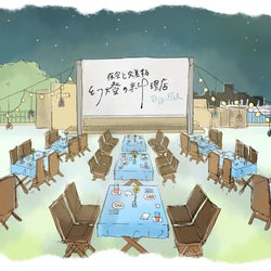 """日本初「映画を味わえる料理店」2日間限定オープン 五感で楽しむ""""物語仕立て""""のディナー"""