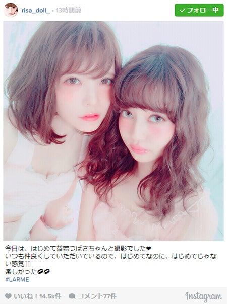 益若つばさ(左)と中村里砂の2ショット/中村里砂Instagramより【モデルプレス】
