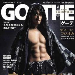 「GOETHE」(幻冬舎、6月24日発売)表紙:ディーン・フジオカ