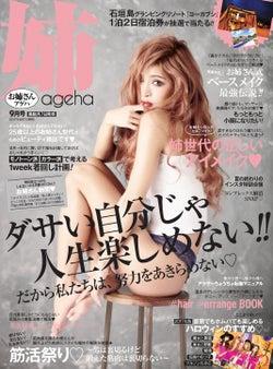 「姉ageha」9月号(主婦の友社、2017年8月7日発売)表紙:小原優花 (提供写真)