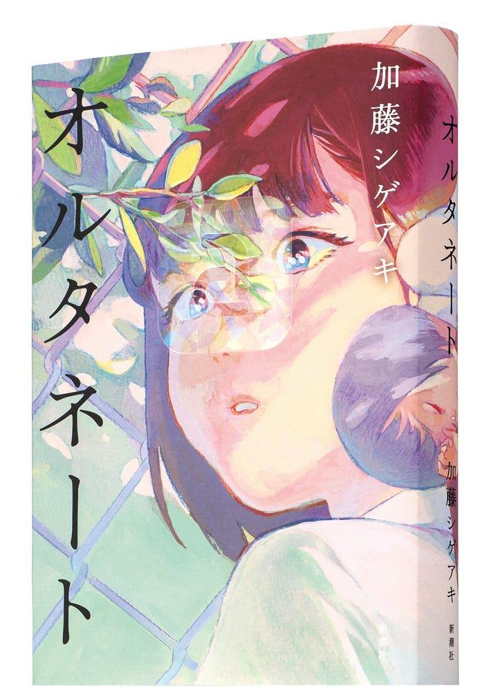 加藤シゲアキ著「オルタネート」(新潮社刊)/提供写真