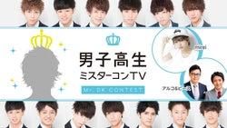 「日本一のイケメン高校生」を決めるミスターコンに完全密着!赤裸々な素顔に迫る