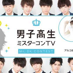 男子高生ミスターコンTV(AbemaTV)