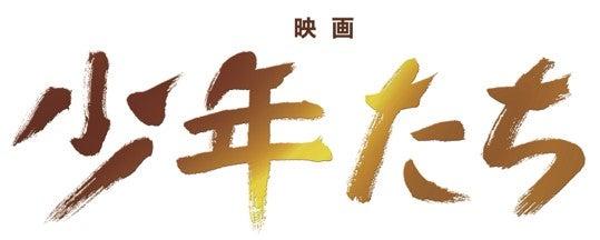 「映画 少年たち」3月29日(金)全国ロードショー/配給:松竹(C)映画「少年たち」製作委員会