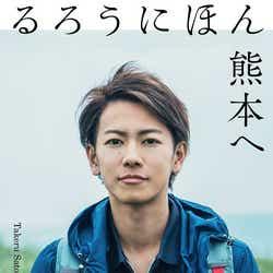 モデルプレス - 佐藤健の思い詰まった「るろうにほん 熊本へ」重版決定 利益は全額寄付へ