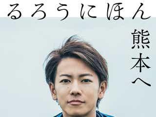 佐藤健の思い詰まった「るろうにほん 熊本へ」重版決定 利益は全額寄付へ