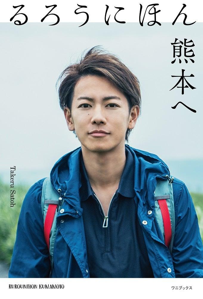 佐藤健「るろうにほん 熊本へ」ジャケット(提供写真)