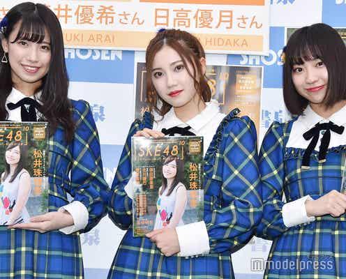 "SKE48北川綾巴・荒井優希・日高優月、""見られたくない写真""を告白"