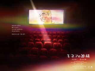 映画「キネマの神様」志村けんさんの代役は沢田研二