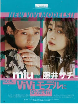 「ViVi」専属モデルに藤井サチ&miu加入 プライベートも解き明かす
