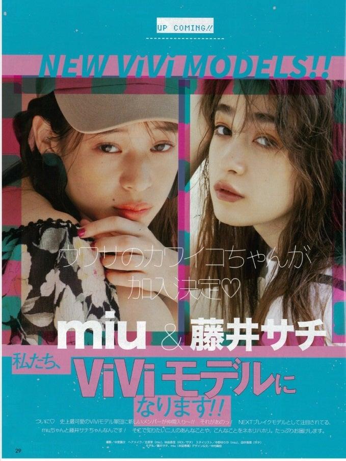 miu、藤井サチが「ViVi」専属モデルに(画像提供:講談社)