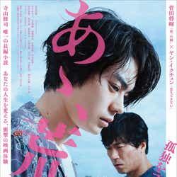 菅田将暉&ヤン・イクチュン主演映画『あゝ、荒野』ポスター(C)2017『あゝ、荒野』フィルムパートナーズ