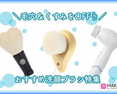 頑固な毛穴汚れは洗顔ブラシで退治!肌を明るくする洗顔ブラシ7選