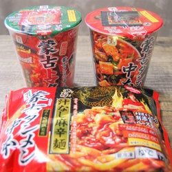 セブン、「蒙古トマタン」を発売 他の中本コラボ商品と食べ比べて分かったこと