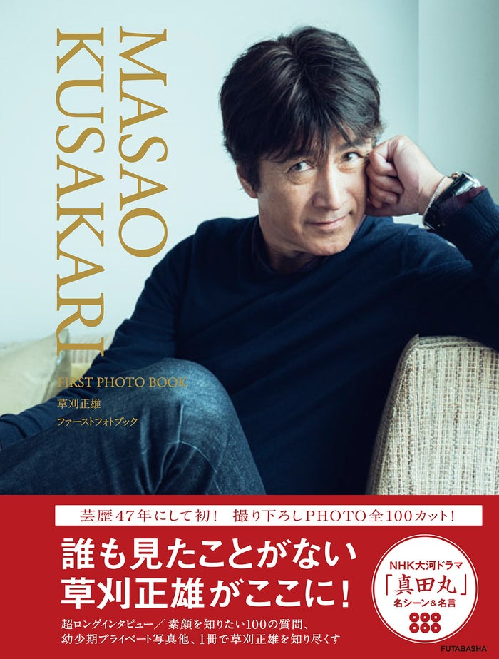 『草刈正雄 FIRST PHOTO BOOK』(双葉社、2017年5月12日発売)