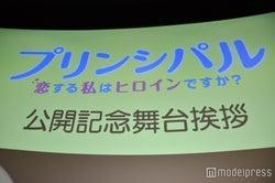 映画『プリンシパル~恋する私はヒロインですか?~』の公開記念イベント(C)モデルプレス