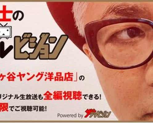 水道橋博士がニコニコチャンネルを開設!8月1日(日)夜9時より初回生放送が決定