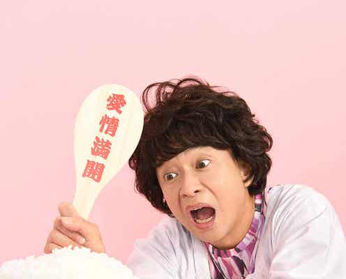 "TOKIO城島茂、連ドラ初主演で""女性役""「サムライカアサン」実写化で大阪のオカンに"