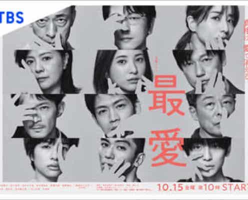 吉高由里子主演「最愛」、物語の世界観を凝縮した2種類のポスターが公開