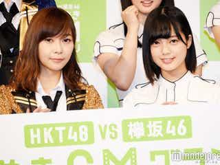 HKT48と欅坂46がガチ対決 指原莉乃「すごい羨ましい」ことを告白