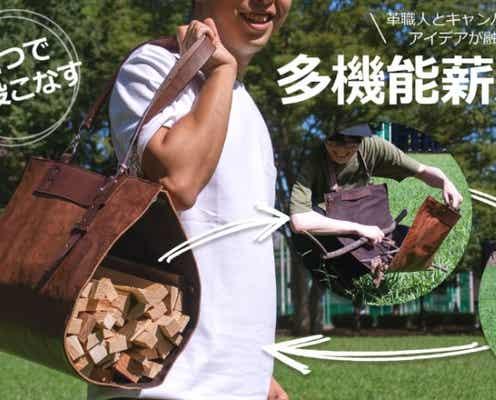 薪運び、小枝集めもラクラク!キャンパーは持っておきたい多機能薪バッグ。焚き火用エプロンにもなりオシャレ