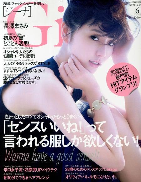 「Gina」6月号(ぶんか社、2014年5月7日発売)表紙:長澤まさみ