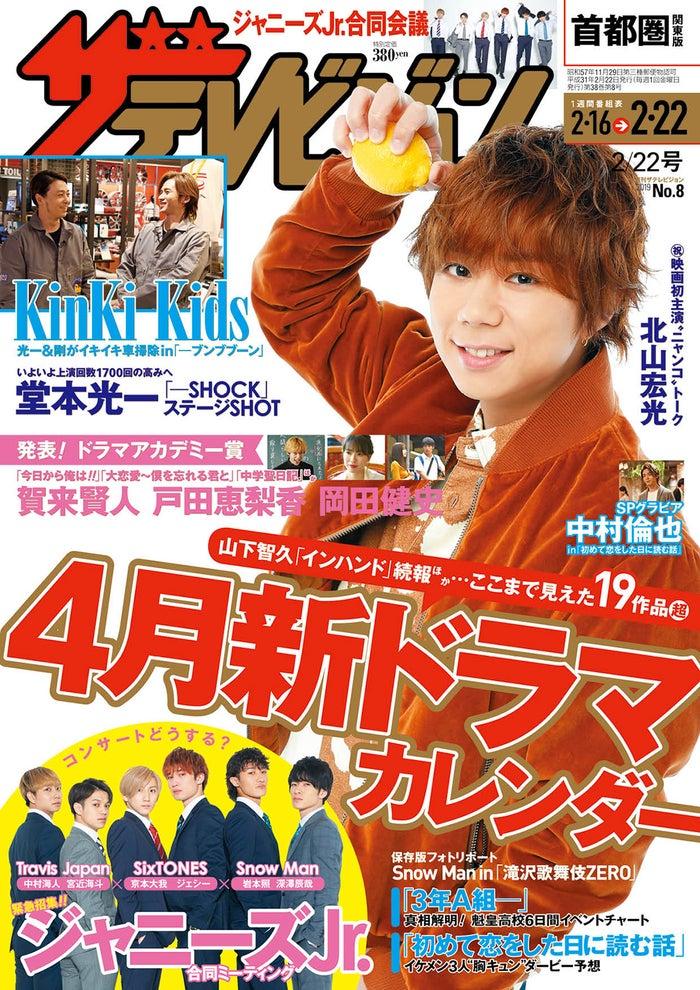 「週刊ザテレビジョン」2/22号(2019年2月13日発売)表紙:北山宏光/画像提供:KADOKAWA
