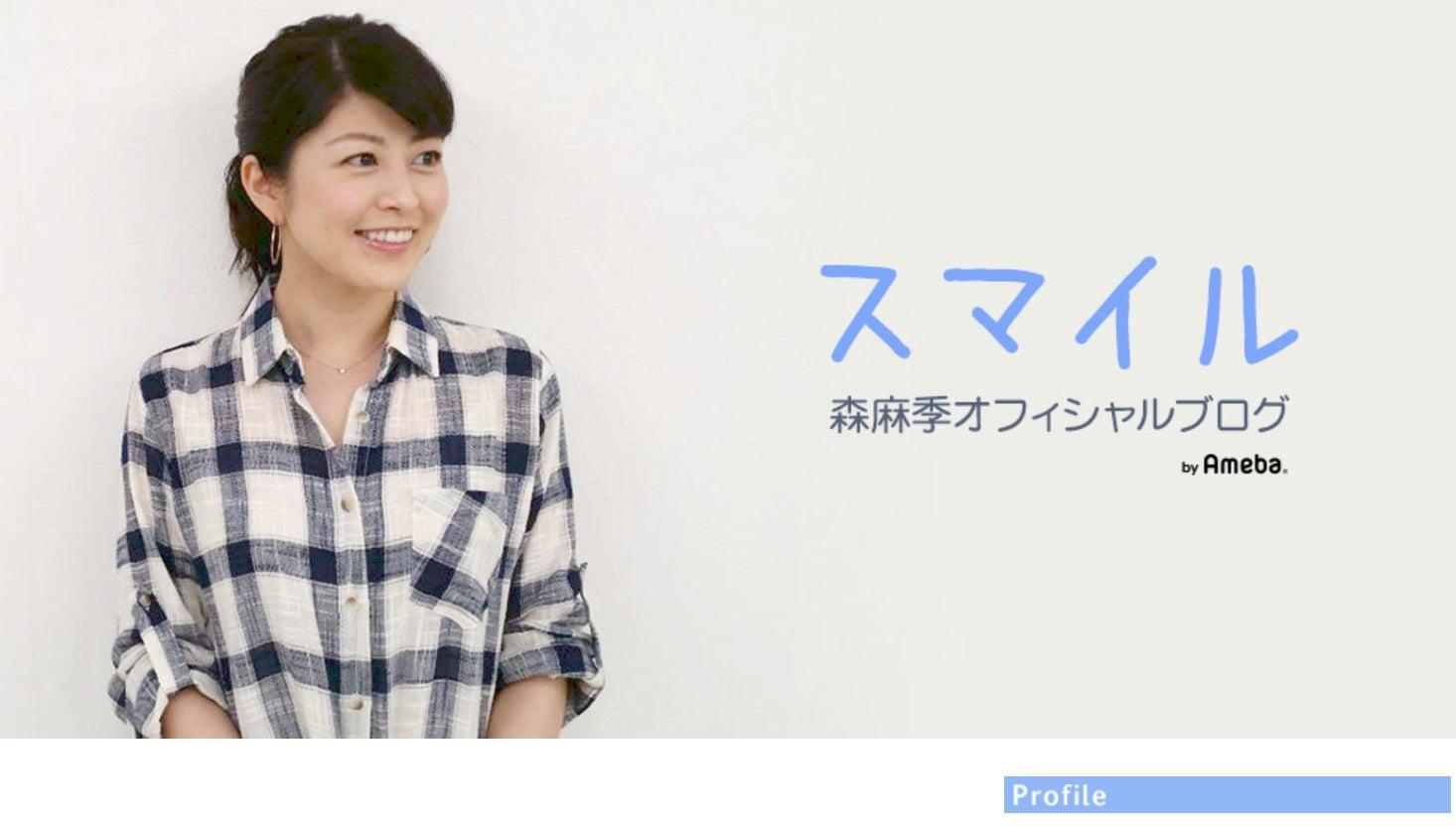 元日テレ森麻季アナ、第1子出産を報告<コメント全文> , モデル
