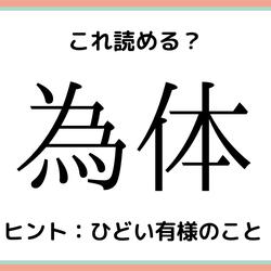 「為体」=「ためからだ」…?読めたらスゴイ!《難読漢字》4選