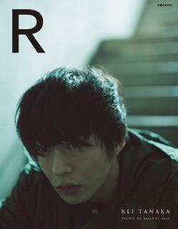 田中圭写真集「R」(c)ぴあ