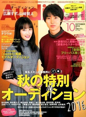 広瀬すず(左)/ (C)Fujisan Magazine Service Co., Ltd. All Rights Reserved.