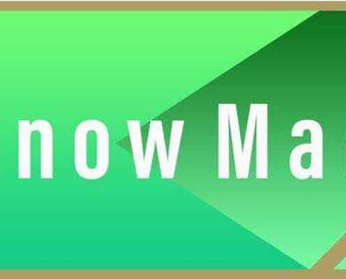 Snow Man、新曲「EVOLUTION」生披露に「最高すぎた!」「破壊力ハンパない!」の声 <Mステ>