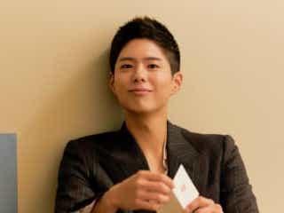 韓流トップスター パク・ボゴム、Twitterにて「ボゴムにメッセージを送ろう!」企画開催