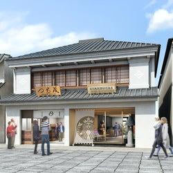 スタバ、信州善光寺の仲見世通りに新店舗 日本家屋を活かした特別なデザイン