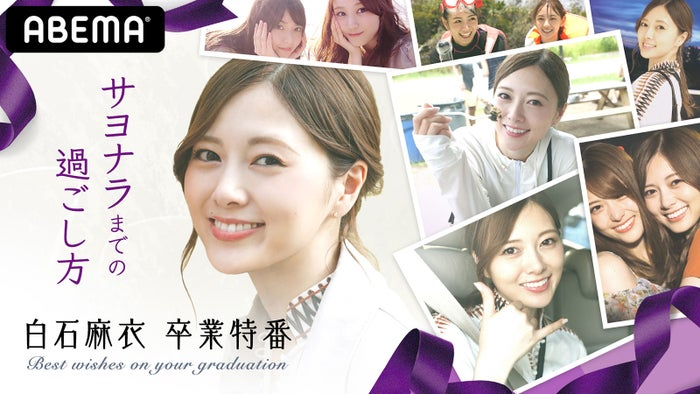 「白石麻衣 卒業特番~サヨナラまでの過ごし方~」より(提供写真)