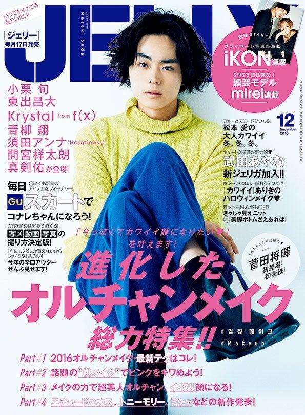 「JELLY」12月号(2016年10月17日発売、ぶんか社)表紙:菅田将暉