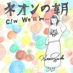 矢井田瞳、新曲「ネオンの朝」を含む2曲入りシングルを815枚限定リリース