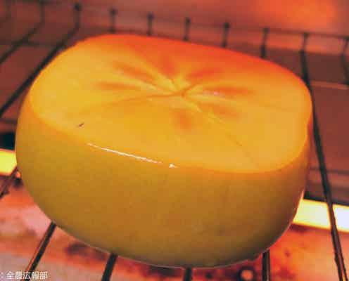 全農レシピ「柿は焼いてもうまい」に大反響 「焼いているときも甘い香り」