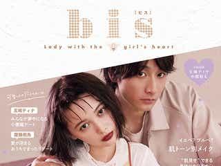 """玉城ティナ&小関裕太、密着2ショットで""""LOVEな雰囲気""""に"""